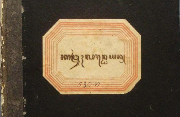 Kawruh Landheyan – Mas Ngabehi Karya Buntara